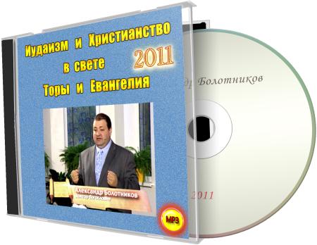 А. Болотников. Иудаизм и Христианство в свете Торы и Евангелия (2011|mp3)