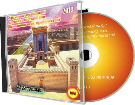А. Болотников. Храмовые праздники: древняя мистика или исполнившиеся пророчества? (2013|mp3)